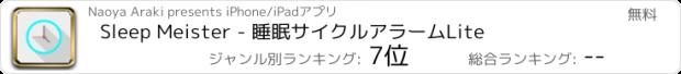 おすすめアプリ Sleep Meister - 睡眠サイクルアラーム Lite