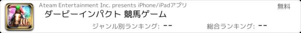 おすすめアプリ ダービーインパクト