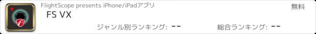 おすすめアプリ FS | VX