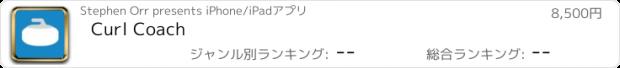 おすすめアプリ Curl Coach