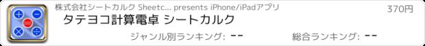 おすすめアプリ タテヨコ計算電卓 シートカルク