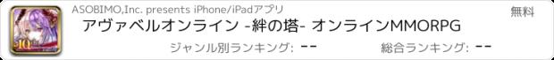 おすすめアプリ RPG アヴァベル オンライン -絆の塔-
