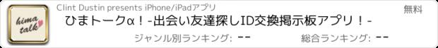 おすすめアプリ ひまトークα!-出会い友達探しID交換掲示板アプリ!-