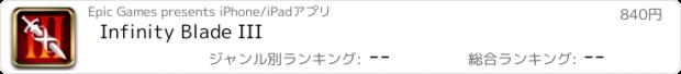 おすすめアプリ Infinity Blade III