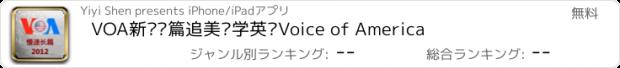 おすすめアプリ VOA慢速英语新闻长篇精华合集HD - 追美剧学英语!