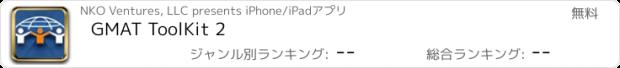 おすすめアプリ GMAT ToolKit 2