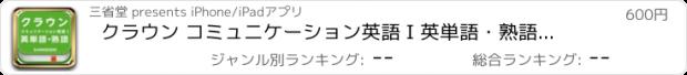 おすすめアプリ クラウン コミュニケーション英語 I 英単語・熟語アプリ for iOS