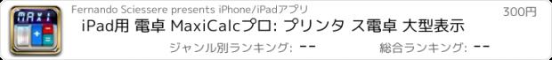 おすすめアプリ iPad用 電卓 MaxiCalcプロ: プリンタ ス電卓 大型表示