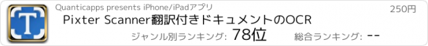 おすすめアプリ Pixter Scanner翻訳付きドキュメントのOCR