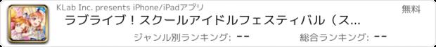 おすすめアプリ ラブライブ!スクールアイドルフェスティバル(スクフェス)