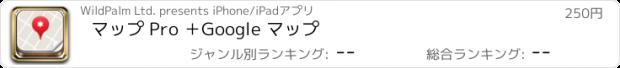 おすすめアプリ マップ Pro +Google マップ