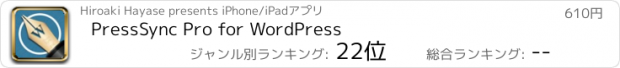 おすすめアプリ PressSync Pro for WordPress