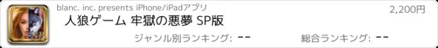 おすすめアプリ 人狼ゲーム 〜スペシャルパッケージ〜