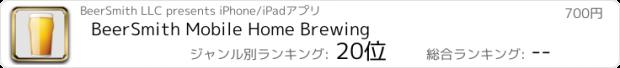 おすすめアプリ BeerSmith Mobile Home Brewing