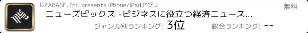 おすすめアプリ NewsPicks(ニューズピックス)