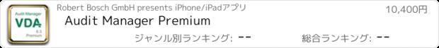 おすすめアプリ Audit Manager Premium