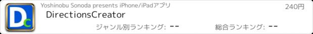 おすすめアプリ DirectionsCreator