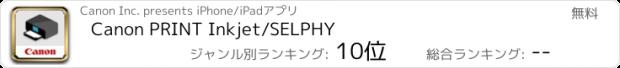 おすすめアプリ Canon PRINT Inkjet/SELPHY