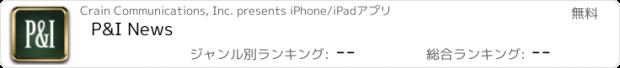 おすすめアプリ P&I News