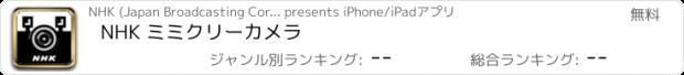 おすすめアプリ NHK ミミクリーカメラ
