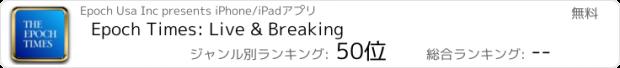 おすすめアプリ Epoch Times: Live & Breaking