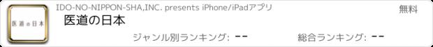 おすすめアプリ 医道の日本