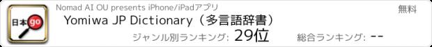 おすすめアプリ Yomiwa JP Dictionary(多言語辞書)