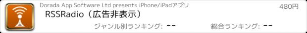 おすすめアプリ RSSRadio(広告非表示)