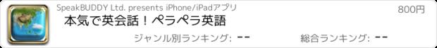 おすすめアプリ 本気で英会話!ペラペラ英語