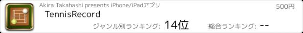 おすすめアプリ TennisRecord