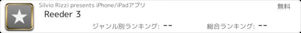 おすすめアプリ Reeder 3