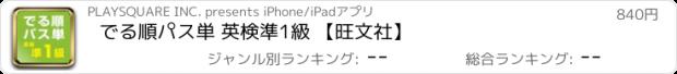 おすすめアプリ でる順パス単 英検準1級 【旺文社】