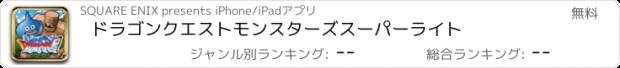 おすすめアプリ ドラゴンクエストモンスターズ スーパーライト