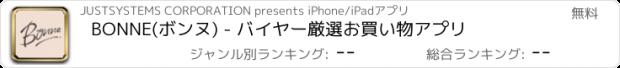 おすすめアプリ バイヤー厳選お買い物アプリBONNE(ボンヌ)