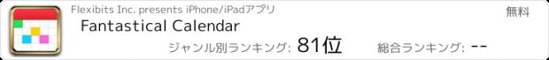 おすすめアプリ Fantastical 2 for iPhone