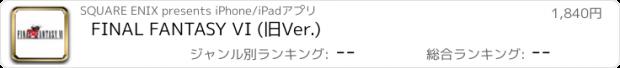 おすすめアプリ FINAL FANTASY VI (旧Ver.)