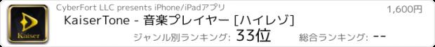 おすすめアプリ KaiserTone - 音楽プレイヤー [ハイレゾ]