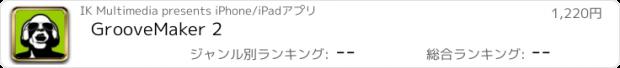 おすすめアプリ GrooveMaker 2