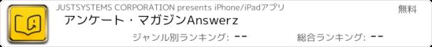 おすすめアプリ アンケート・マガジンAnswerz