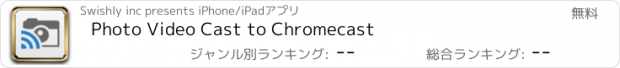 おすすめアプリ Photo Video Cast to Chromecast