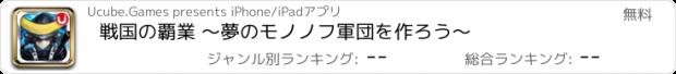 おすすめアプリ 戦国の覇業 ~夢のモノノフ軍団を作ろう~