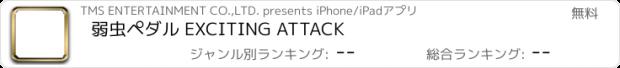 おすすめアプリ 弱虫ペダル EXCITING ATTACK