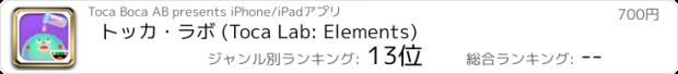 おすすめアプリ トッカ・ラボ (Toca Lab: Elements)