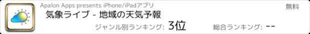 おすすめアプリ 気象ライブ - 地域の天気予報
