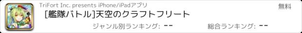 おすすめアプリ [艦隊バトル]天空のクラフトフリート