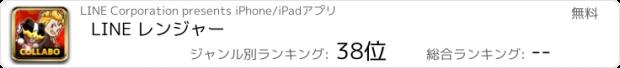 おすすめアプリ LINE レンジャー