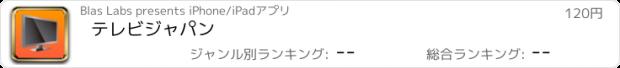 おすすめアプリ テレビジャパン