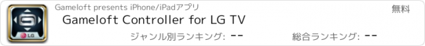 おすすめアプリ Gameloft Controller for LG TV