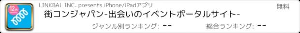 おすすめアプリ 街コンジャパン