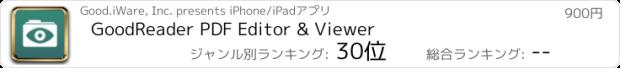 おすすめアプリ GoodReader PDF Editor & Viewer